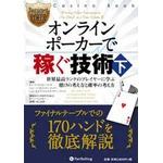 本「オンラインポーカーで稼ぐ技術・下 -ポーカー本の詳細ページへ