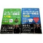 本「フィル・ゴードンのポーカー入門編〜実践編」2冊セットの詳細ページへ