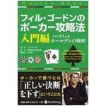 本「フィル・ゴードンのポーカー攻略法 入門編 ノーリミットホールデムの戦略」の詳細ページへ