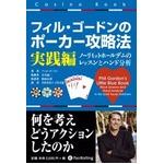 本「フィル・ゴードンのポーカー攻略法 実践編」の詳細ページへ
