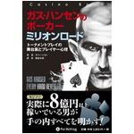 本「ガス・ハンセンのポーカーミリオンロード」の詳細ページへ