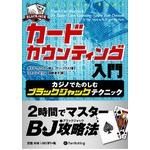 本「カードカウンティング入門」 -カジノでたのしむブラックジャックテクニックの詳細ページへ