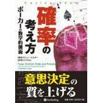 本「確率の考え方 -ポーカーの数学的側面と計算」の詳細ページへ