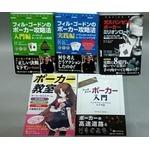 本「ポーカーマスター・選抜5冊」の詳細ページへ