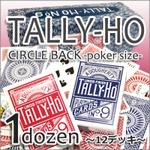 TALLYーHO タリホーサークルバック [ポーカーサイズ] 1ダースの詳細ページへ