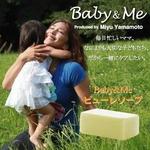 【山本美憂プロデュース☆子どもに優しい化粧品】Baby&Me 枠練せっけん ピューレソープ