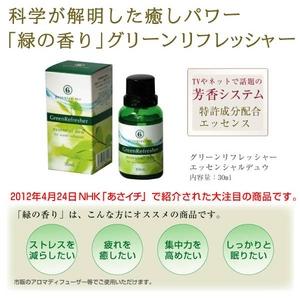 日々の疲れを解き放つ緑の香り「グリーンリフレッシャー」