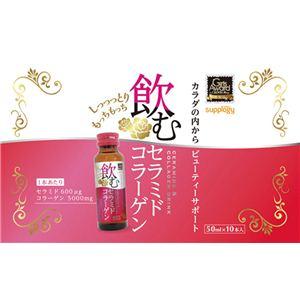 『飲むセラミドコラーゲン』 50ml×10P