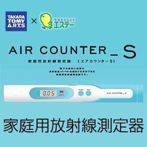 エステー エアーカウンターS(エアカウンターS)(家庭用放射線測定器)