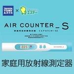 エステー エアーカウンター(エアカウンター)S(家庭用放射線測定器)