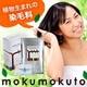 【植物生まれの染毛料】染毛 ヘアトリートメント mokumokuto(もくもくと) 焦茶の詳細ページへ