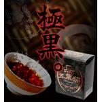 黒五葉茶 【お試し12包】
