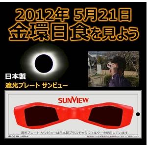 金環日食を安全に見よう。遮光プレート サンビュー