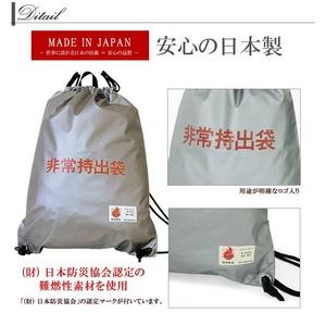 【日本防炎協会認定】難燃性素材使用、災害時に備える非常持ち出し袋35-0109