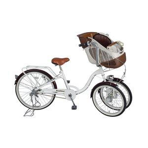 【フロントチャイルドシート付】Bambina バンビーナ 三輪自転車 完全組立済 MG-CH243F ホワイト