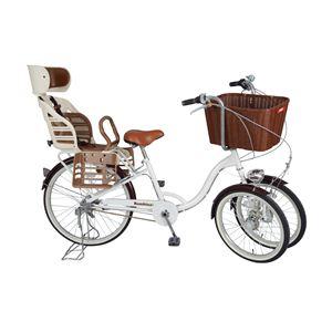 【チャイルドシート・バスケット付き】Bambina(バンビーナ) 三輪自転車 完全組立済 ホワイト MG-CH243RB