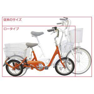 【ロータイプ三輪自転車】 ロータイプ・スイングチャーリー MG-TRE16SW オレンジ