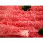 激安!最高級仙台牛 すき焼き・しゃぶしゃぶ用霜降り肉