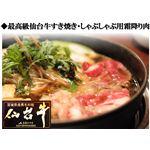 最高級仙台牛 すき焼き・しゃぶしゃぶ用霜降り肉 100kg
