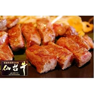 激安 サイコロステーキ 800g 仙台牛 通販