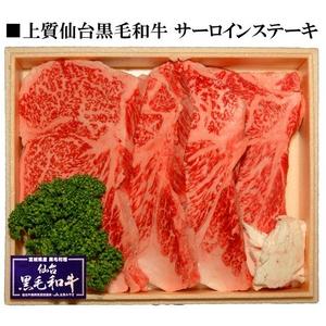 仙台黒毛和牛サーロインステーキ 200g~220g×4枚