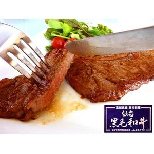 激安 黒毛和牛サーロインステーキ 4枚 柔らかい肉質