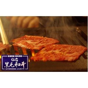 激安  仙台黒毛和牛 焼肉用霜降りカルビ 400g
