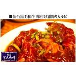 【送料無料】焼くだけカンタン 仙台黒毛和牛霜降り味付カルビ 300g