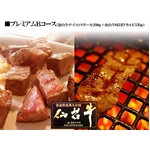 激安焼肉お試しセット 仙台牛サイコロステーキ200g+仙台牛味付けカルビ150g
