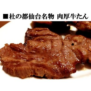 杜の都仙台名物 肉厚牛たん 1500g