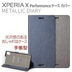 Zenus Xperia X Performance Metallic Diary シルバーの詳細ページへ