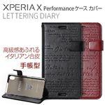 Zenus Xperia X Performance Lettering Diary ワインの詳細ページへ