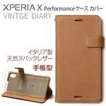 Zenus Xperia X Performance Vintage Diaryの詳細ページへ