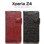 ZENUS Xperia Z4 Lettering Diary ブラックの詳細ページへ
