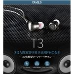 DUALS 3D Woofer earphone T3の詳細ページへ