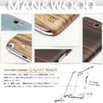 【man&wood】(Galaxy note2ケース)  「天然木!」Galaxy Note2 Real wood case Genuine Zebrano[ゼブラノ] I1838GNT2
