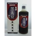 日本健康医学界受賞 発酵 黒大豆絞り 3本セット