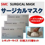 【SMC】3層不織布 高機能サージカルマスク 大人用 レギュラーサイズ 50枚×3セット