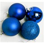【クリスマス】70mm カラーボール ブルー S-12150A(ブルー)
