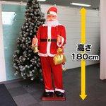 【クリスマス】180cm踊るダンシングサンタ MUSIC1曲(光センサー/踊るサンタクロース/電動)