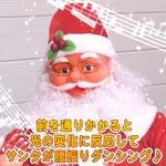 【クリスマス】130cm踊るダンシングサンタ MUSIC1曲(光センサー/踊るサンタクロース/電動)