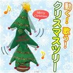 動くおもちゃ クリスマスツリーの詳細ページへ