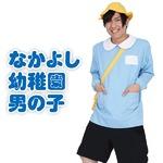【コスプレ】Patymo なかよし幼稚園 男の子