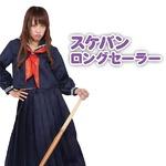 【コスプレ】Patymo スケバン ロングセーラー