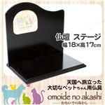 オモイデノアカシ 単品背板ステージPB B型の詳細ページへ