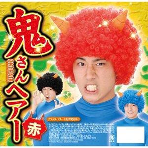 【コスプレ】鬼さんヘアー 赤