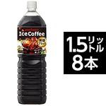 【まとめ買い】ポッカサッポロ アイスコーヒー ブラック無糖 ペットボトル 1.5L×8本(1ケース)