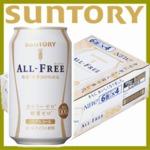 【まとめ買い】サントリー ALL-FREE オールフリー (ノンアルコールビール) 缶 350ml 48本入り(24本×2ケース)の詳細ページへ