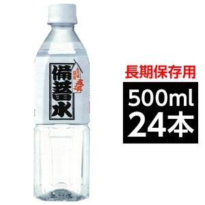 【飲料】災害・非常用・長期保存用 天然水 ナチュラルミネラルウオーター 超軟水10mg/L 備蓄水 5年保存水 500ml×24本(1ケース) 超軟水10mg/L