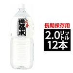 【飲料】災害・非常用・長期保存用 天然水 ナチュラルミネラルウオーター 超軟水23mg/L 備蓄水 ペットボトル 2.0L 12本入り【6本×2ケース】